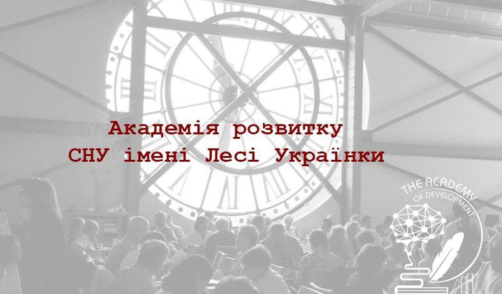 Академія розвитку СНУ імені Лесі Українки