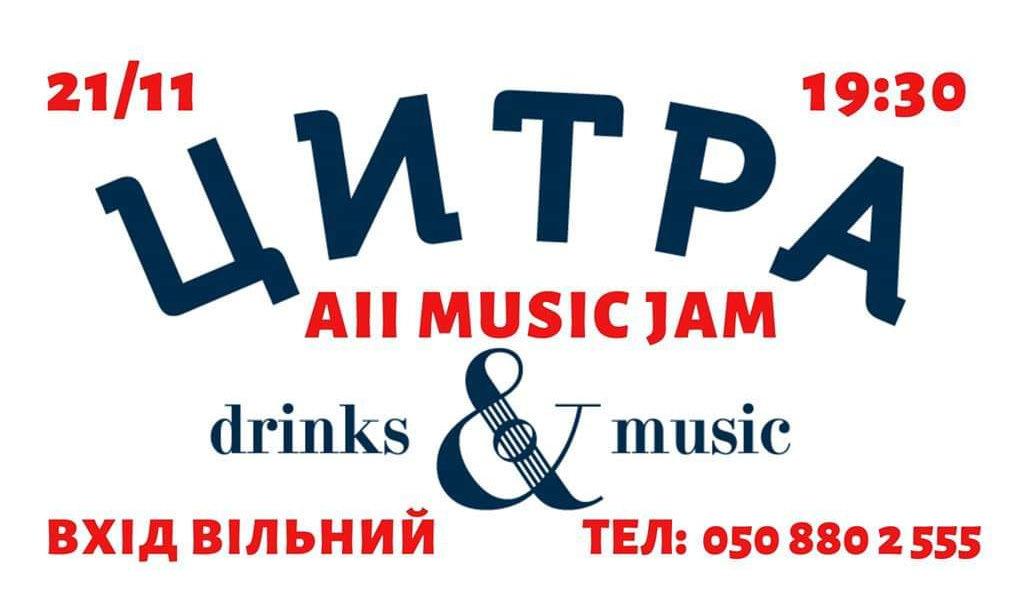 ALL MUSIC JAM