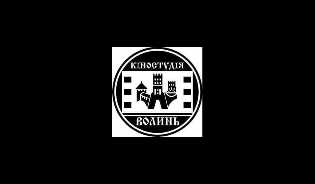 """Аматорська кіностудія """"Волинь"""""""