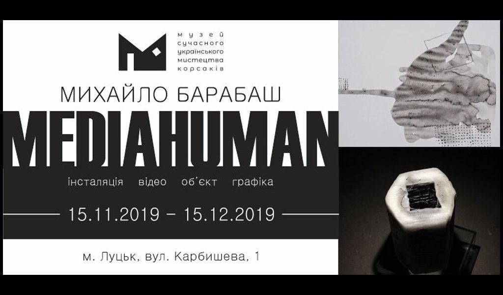 Виставка Михайла Барабаша «Mediahuman»