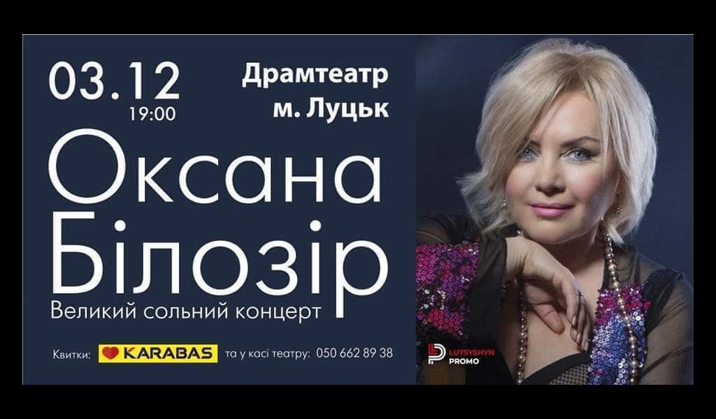Оксана Білозір | 3 грудня | Луцьк