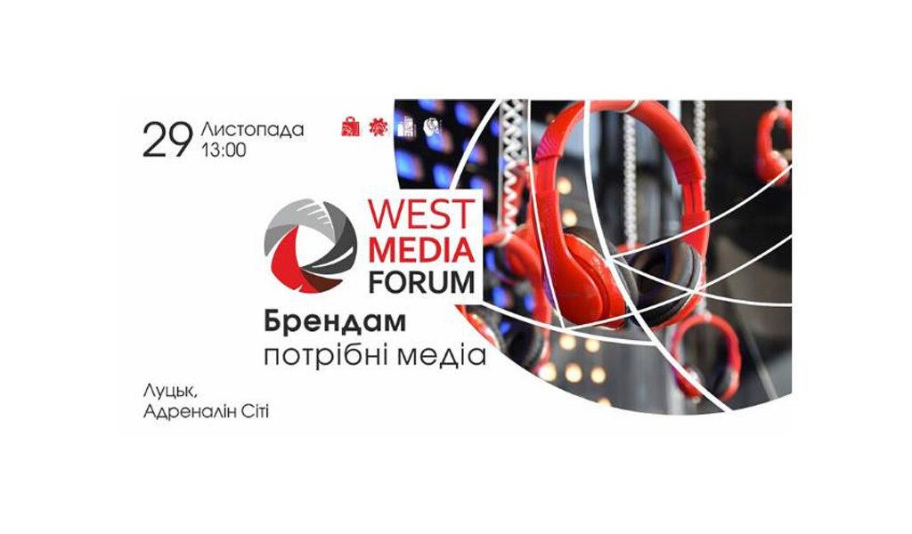 West Media Forum: Брендам потрібні медіа