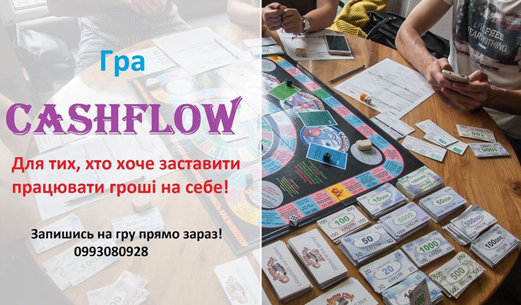 Бізнес гра Cashflow. Прокачай свій фінансовий IQ