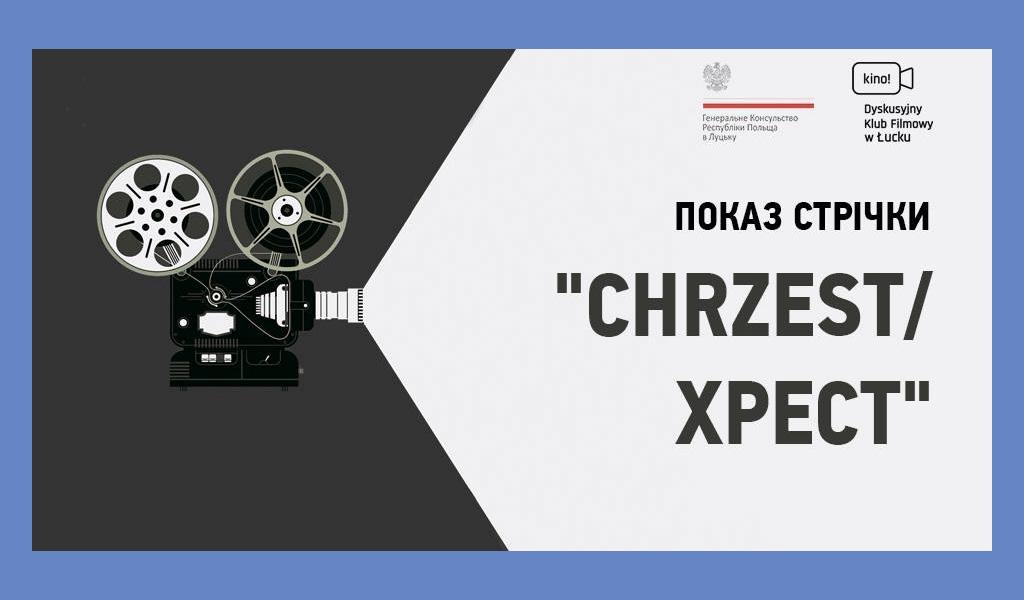 "Показ стрічки ""Chrzest / Хрест"", Multiplex"
