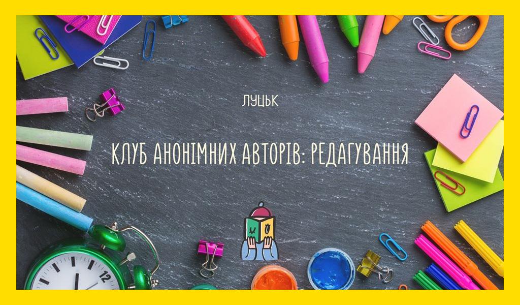 Редагування. Луцьк – Клуб Анонімних Авторів