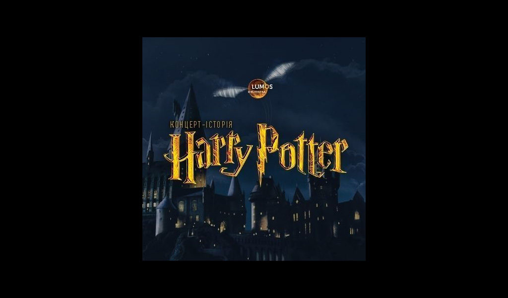 """Концерт """"Harry Potter"""""""