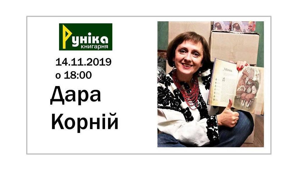Зустріч із Дарією Корній