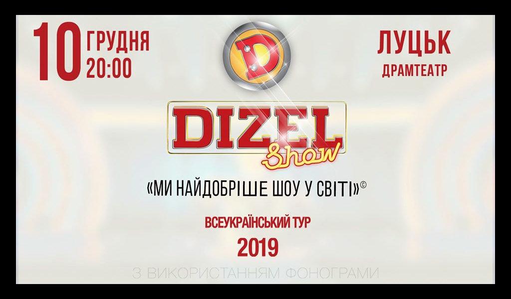 Дизель Шоу в Луцке