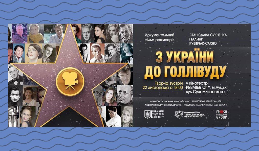 Творча зустріч з режисером фільму «З України до Голлівуду»