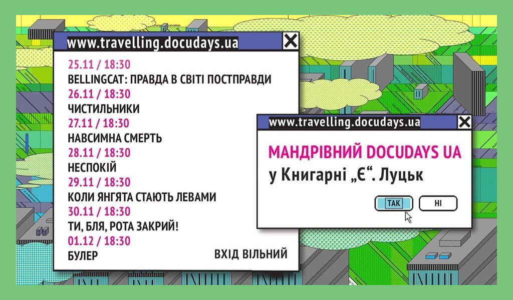 Вечори Docudays UA у Книгарні «Є»