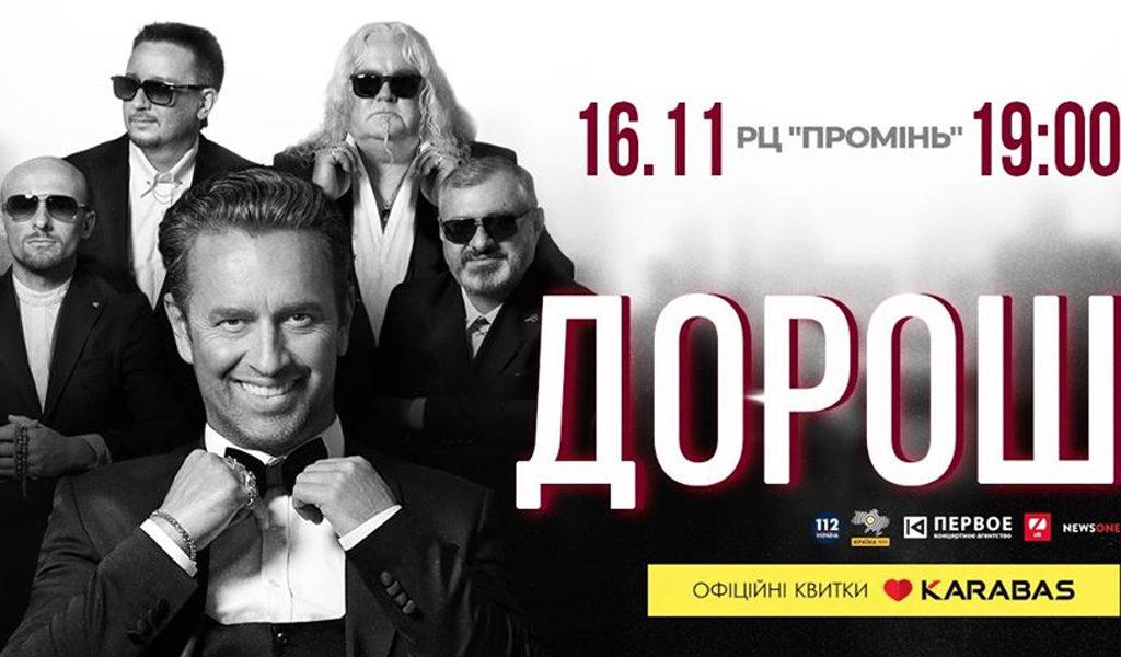 ДОРОШ /16.11/ Луцьк