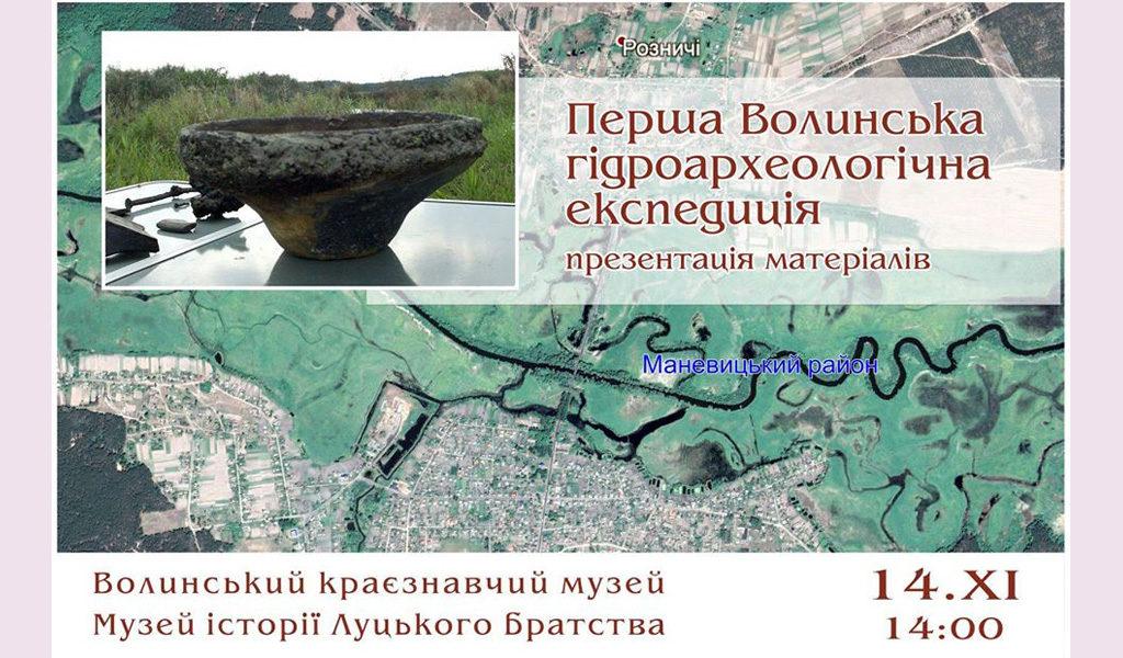Перша Волинська гідроархеологічна експедиція