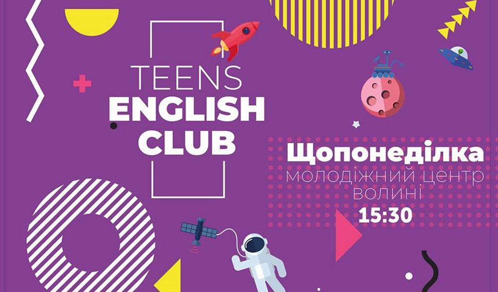 Teens English Club – Дитячий англійській клуб