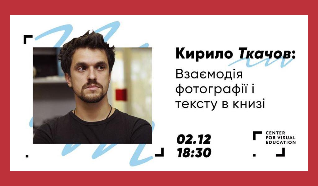 Кирило Ткачов: Взаємодія фотографії і тексту у книзі