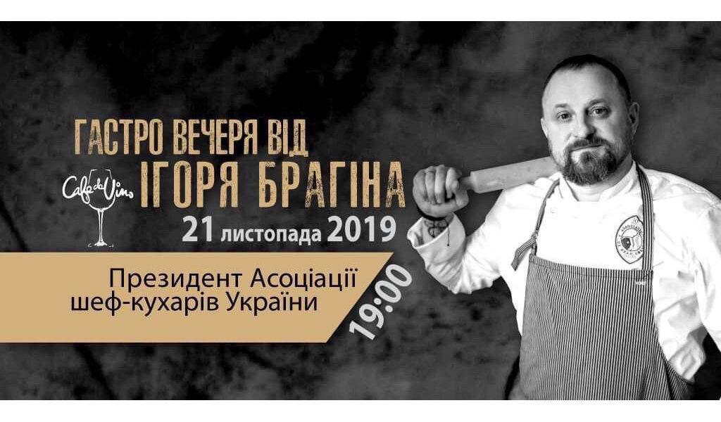 Гастровечір з Президентом Асоціації шеф кухарів України