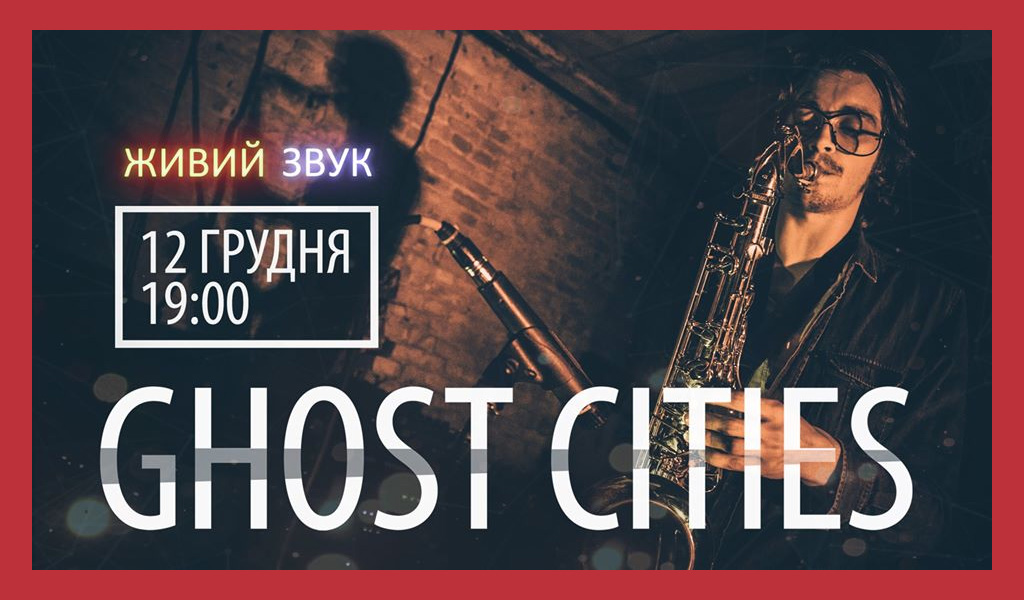 Ghost Cities – живий звук