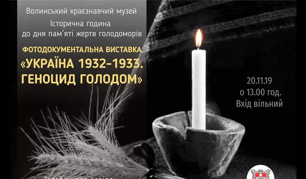 """Фотодокументальна виставка """"Україна 1932-1933.Геноцид голодом"""""""