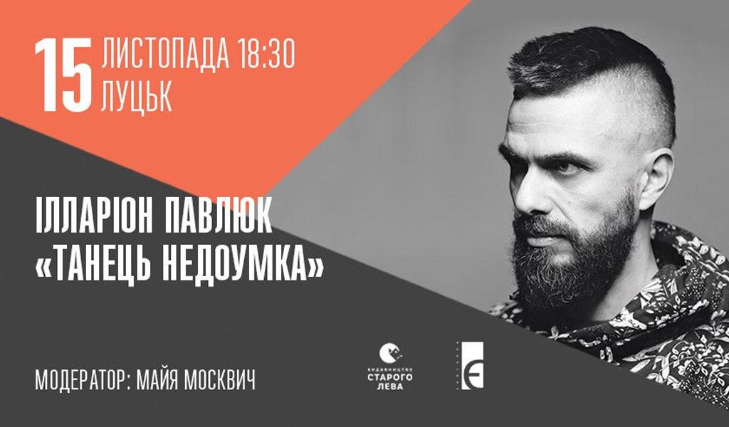 Ілларіон Павлюк презентує «Танець недоумка» в Луцьку