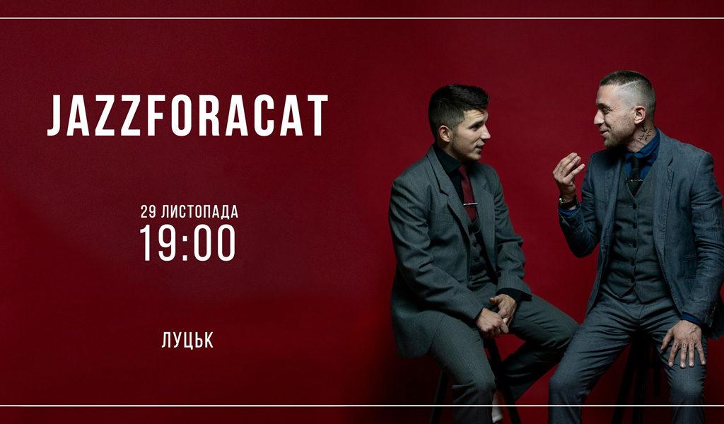 Jazzforacat у Луцьку