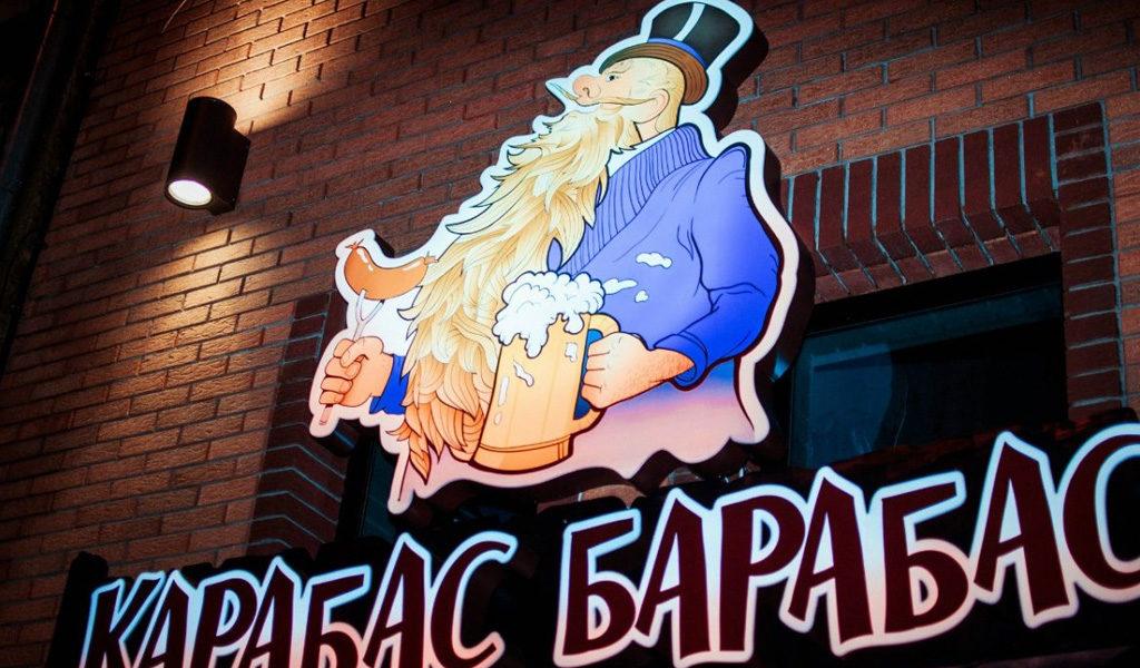 Бар Карабас Барабас (на Винниченка)