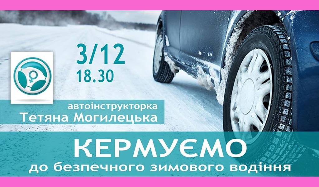 Кермуємо до безпечного зимового водіння!