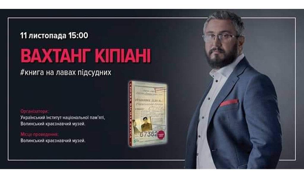 """Презентація книги Вахтанга Кіпіані """"Справа Василя Стуса"""""""
