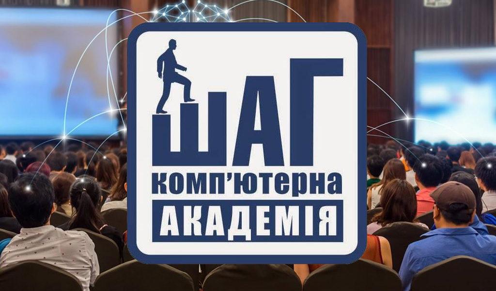 Комп'ютерна Академія ШАГ Луцьк