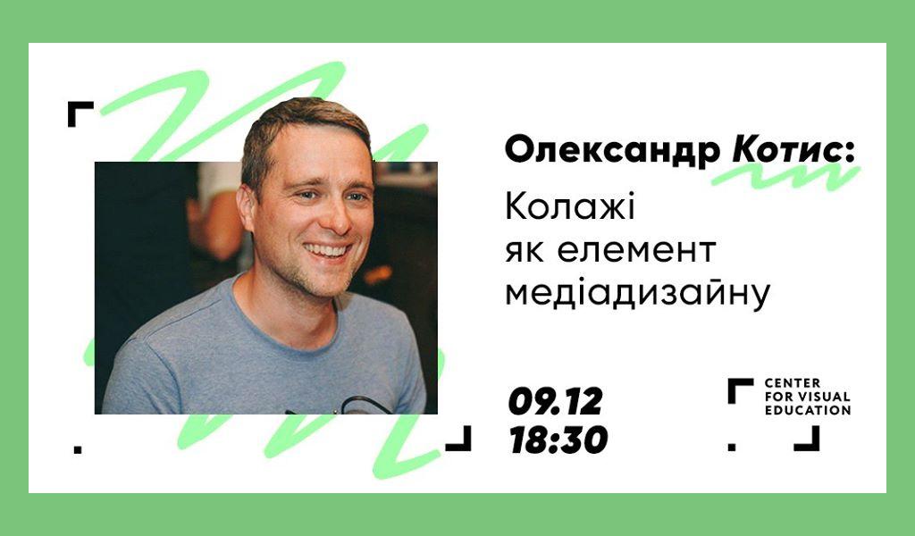 Олександр Котиc: Колажі як елемент медіа дизайну