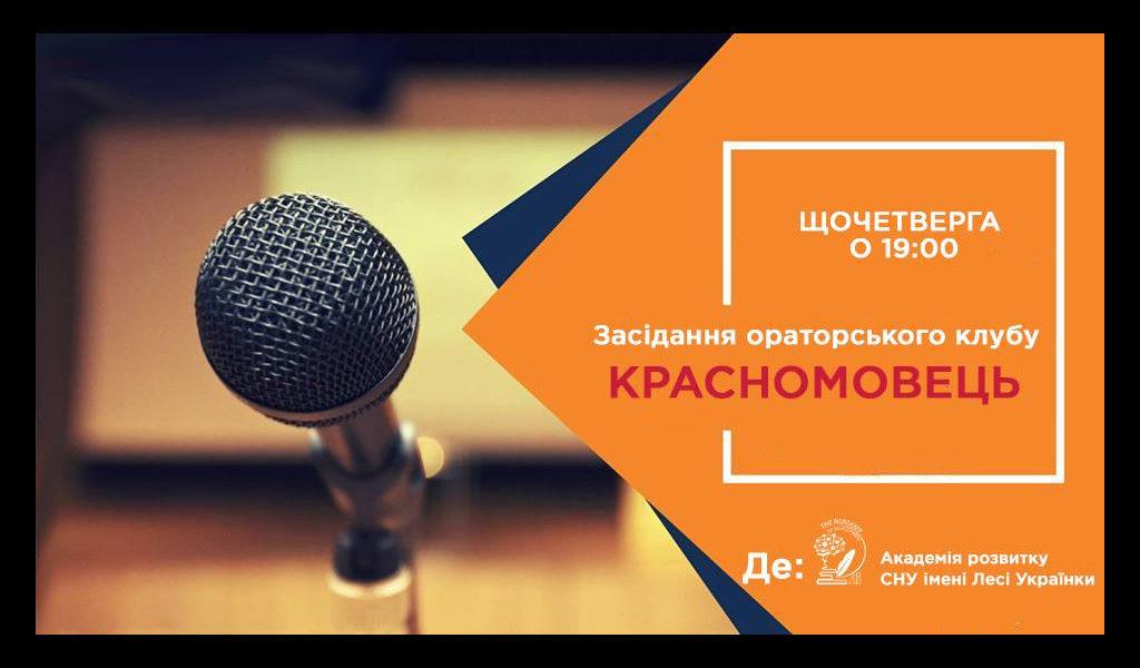 Засідання ораторського клубу Красномовець Луцьк