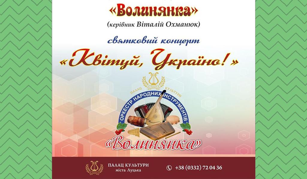 """Святковий концерт """"Квітуй, Україно!"""""""