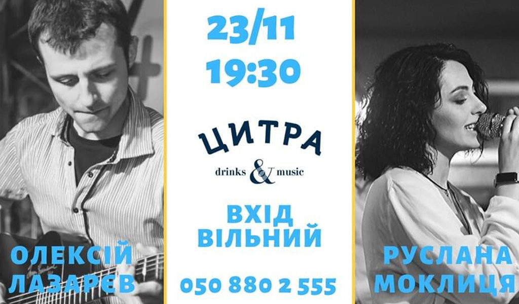 Олексій Лазарєв & Руслана Моклиця