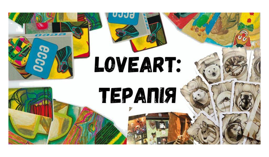 студія LoveArt:терапія