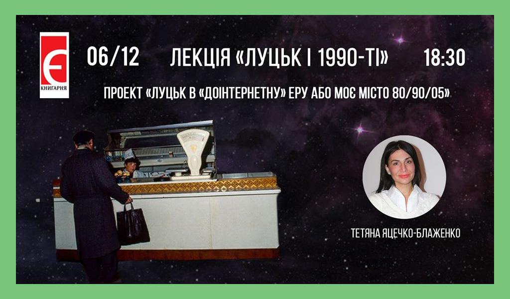 Лекція Тетяни Яцечко-Блаженко «Луцьк і дев'яності»