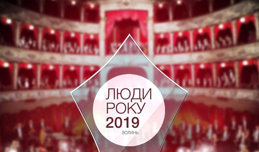 """Премія """"Люди року Волині 2019"""""""