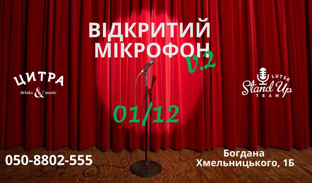 Відкритий мікрофон: Stand up в Цитрі v.2