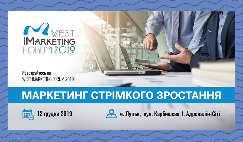 WEST iMARKETING FORUM 2019