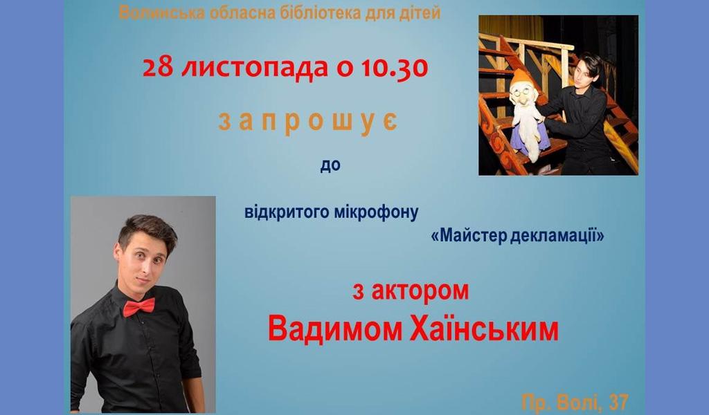 Майстер декламації з Вадимом Хаїнським