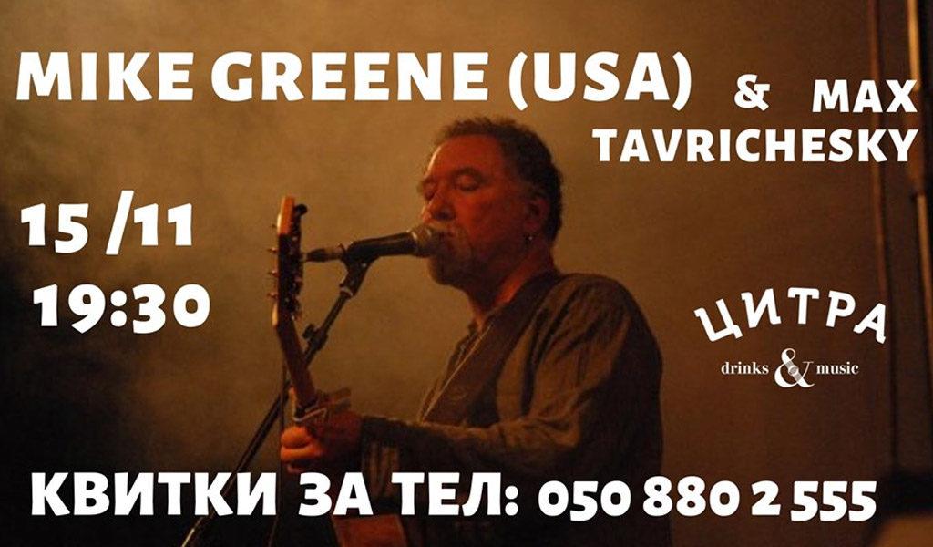 Mike Greene USA та Макс Таврічеський UA Блюз