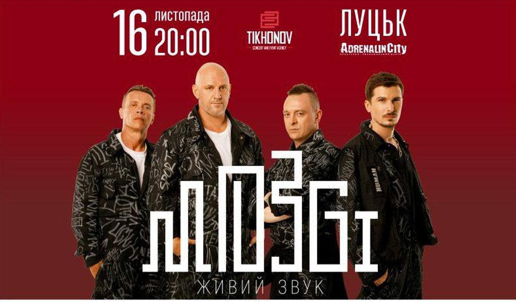 """Гурт """"Mozgi"""" у Луцьку / 16.11.2019"""