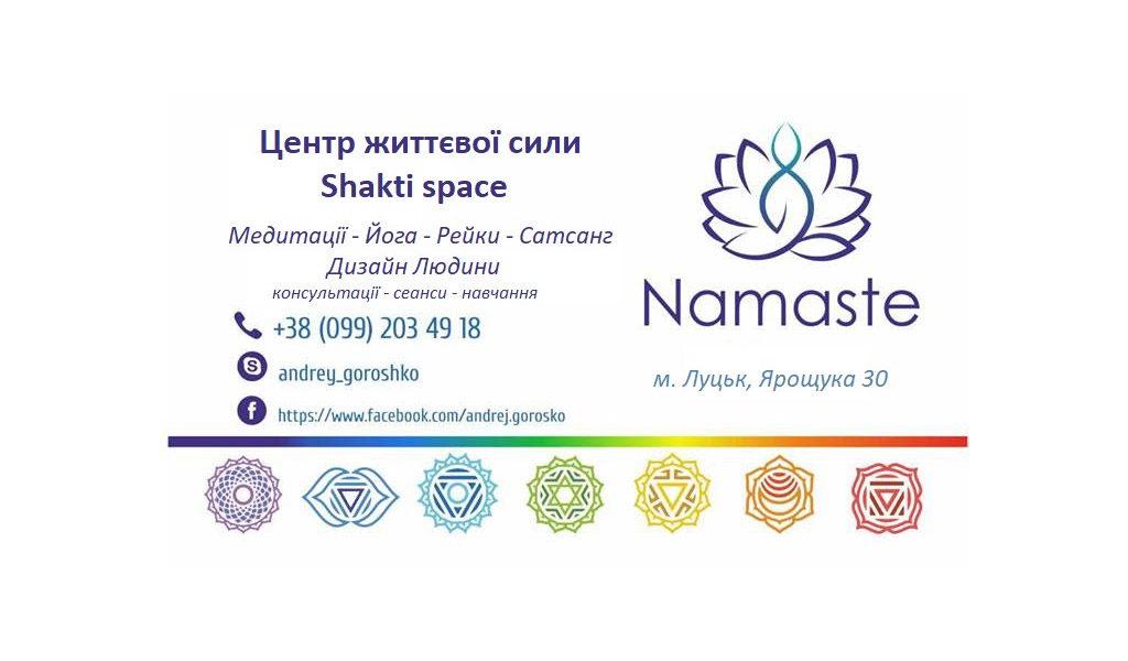 "Центр життєвої сили / Shakti space ""Namaste"""