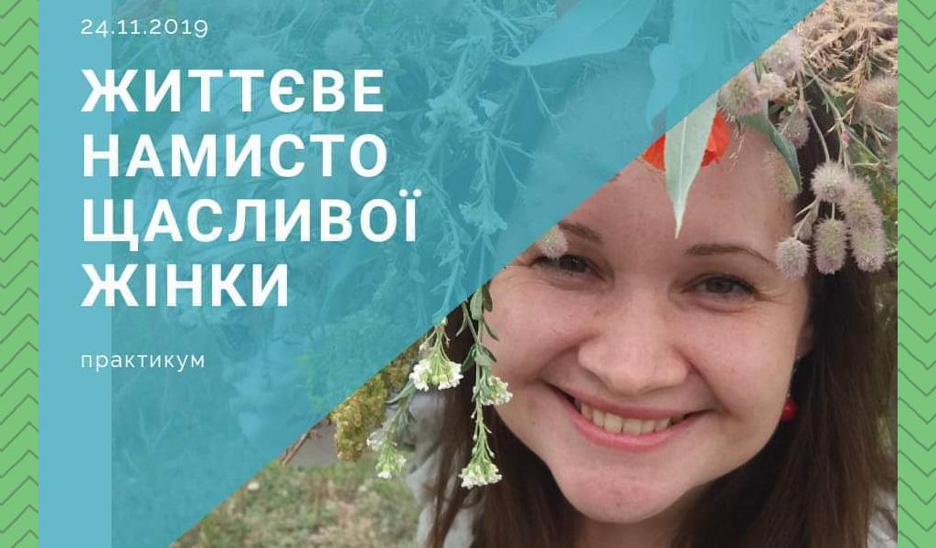 """Життєве Намисто Щасливої Жінки"""