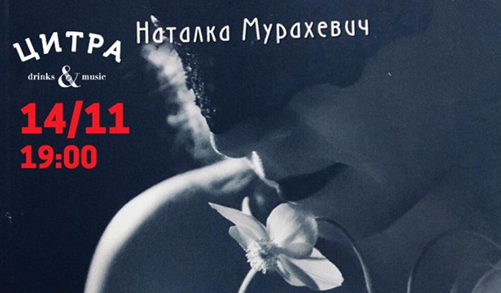 Презентація книги поезій Наталки Мурахевич