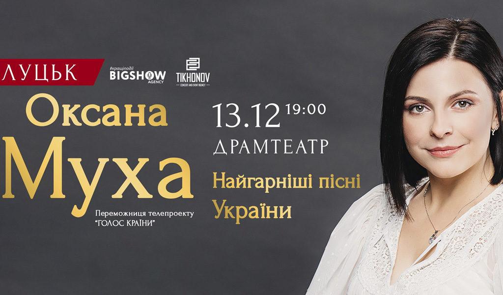 Оксана Муха l Найгарніші пісні України