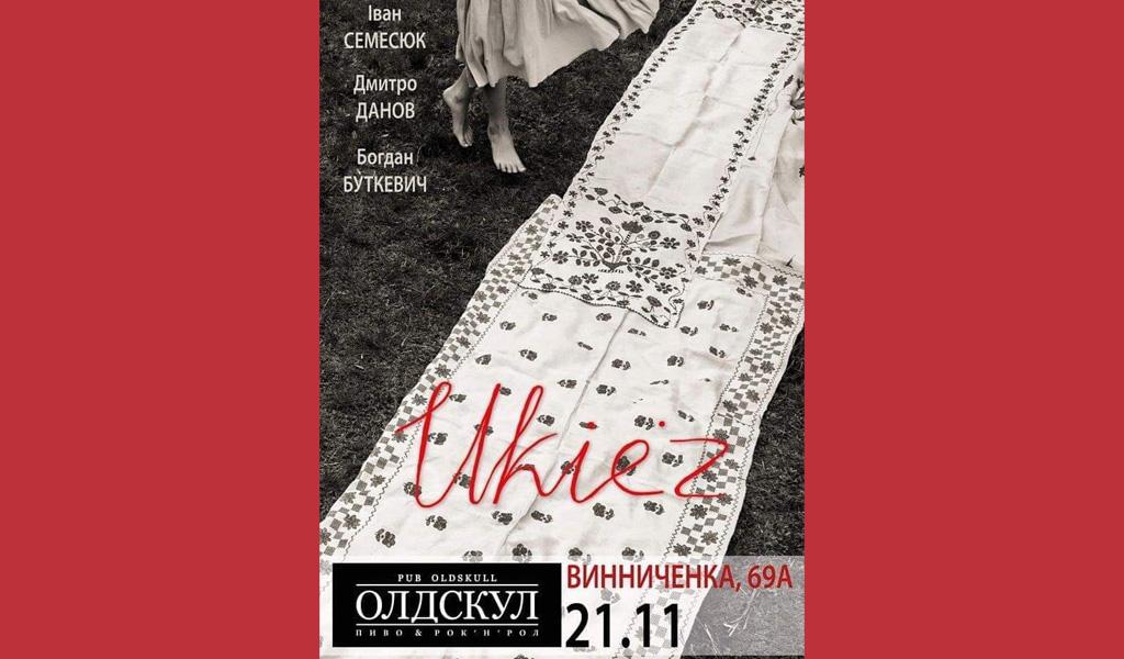 Довгоочікуване відкриття Олдскула разом з Ukiez!!!