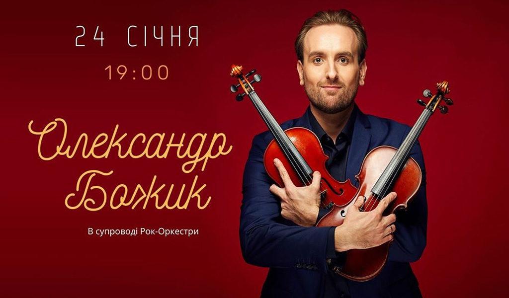 Олександр Божик Луцьк