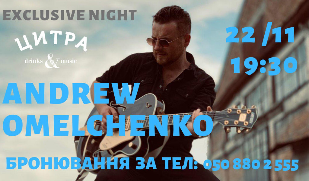 Exclusive night – Andrew Omelchenko