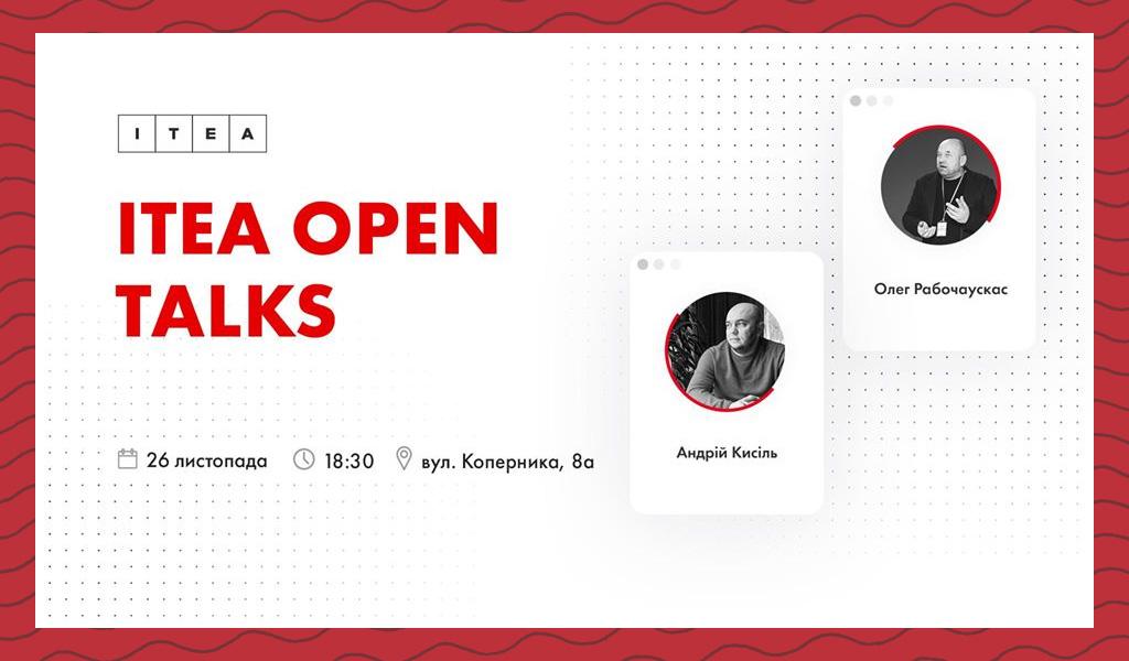 Open talks в ITEA