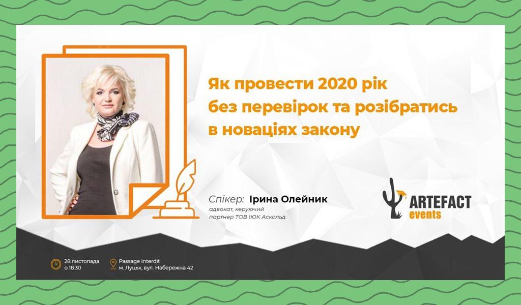 ARTEFACT.events з Іриною Олейник