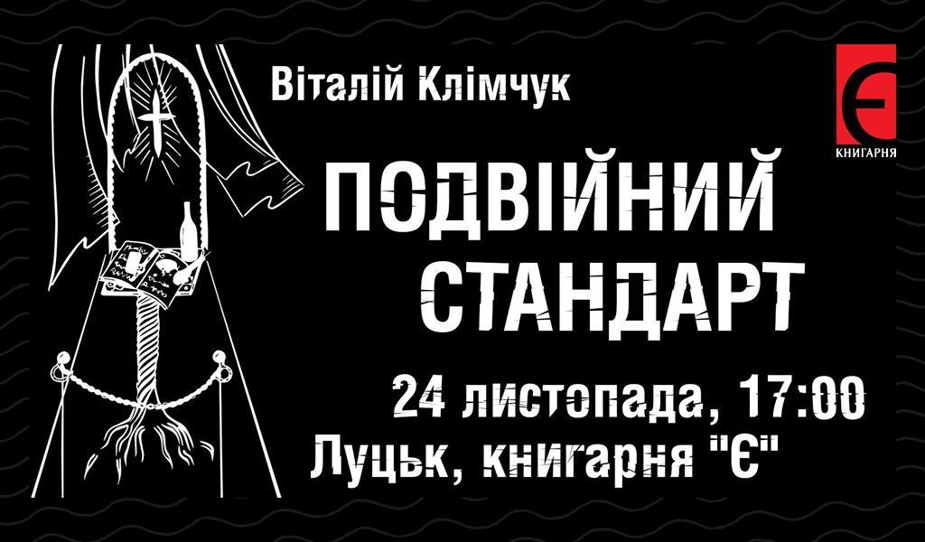 """Презентація роману Віталія Клімчука """"Подвійний стандарт"""""""