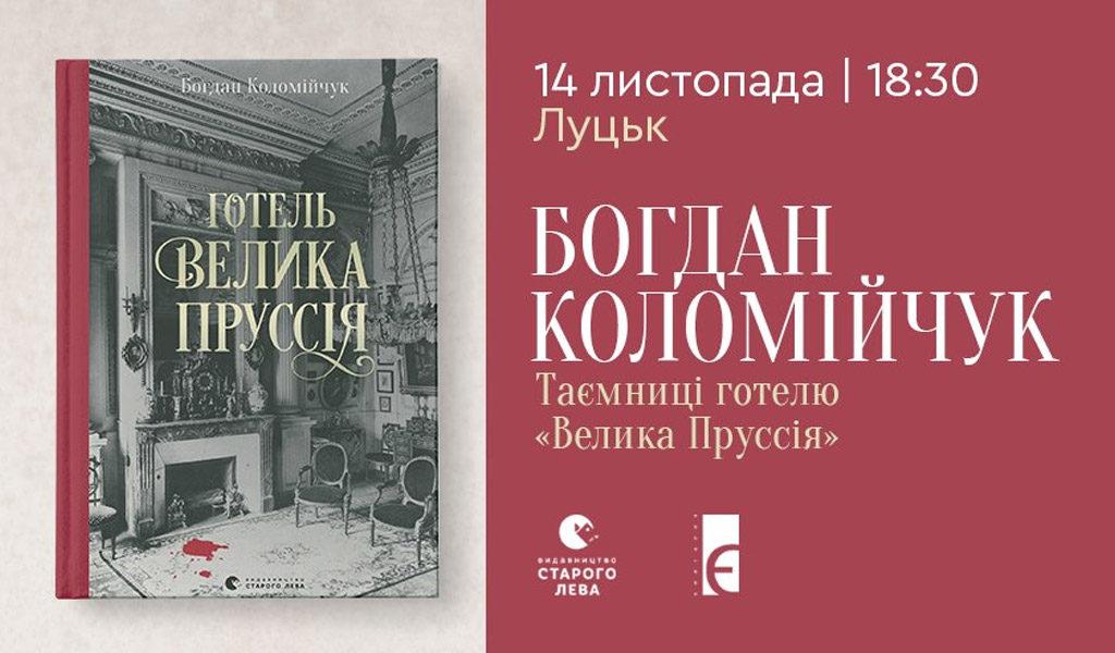Вечір ретро-детективу з Богданом Коломійчуком